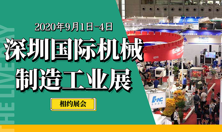 9/1-9/4 See you at Shenzhen International Industrial Manufacturing Technology Exhibition